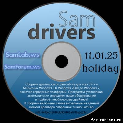 SamDrivers 11.01.25 Holiday Edition (2011) PC