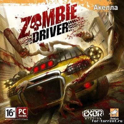 Zombie Driver (2010) скачать торрент