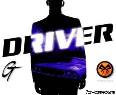 Driver (1999) PC скачать торрент