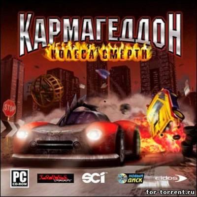 Кармагеддон: Колёса смерти/Carmageddon 3 Total Death Racing 2000 (2000) PC скачать торрент