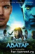 Аватар (2009)  (Avatar)