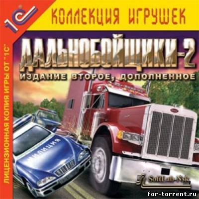 Дальнобойщики 2 Издание второе, дополненное (2009) PC
